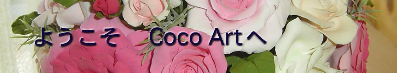 ART coco-maehara